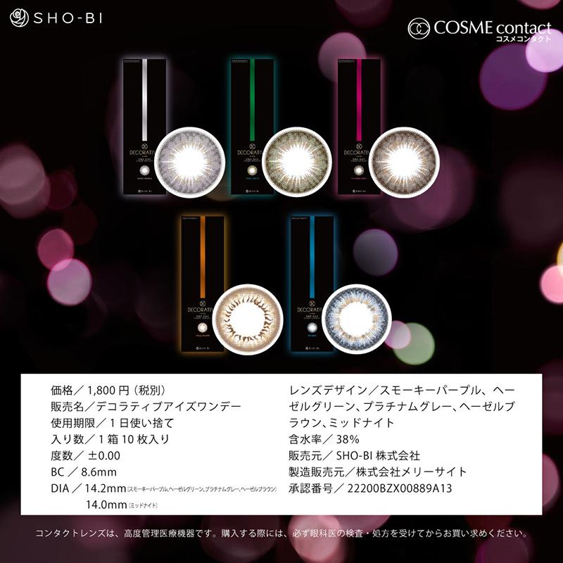 DECORATIVE EYES-デコラティブアイズ 第2弾-