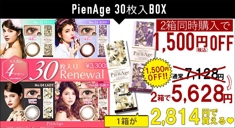ピエナージュ 30枚入り!!2箱購入で1,500円OFF!!