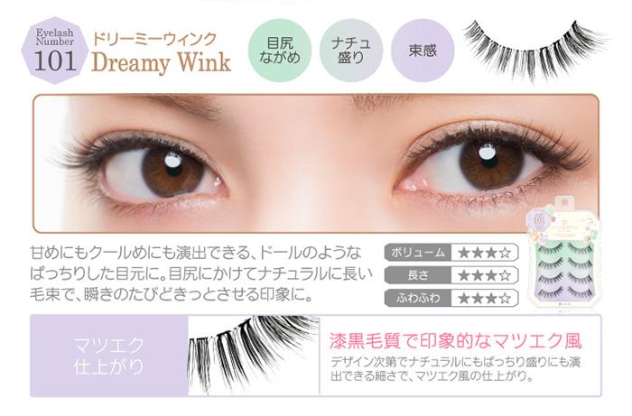 デコラティブアイラッシュ decorative eyelash