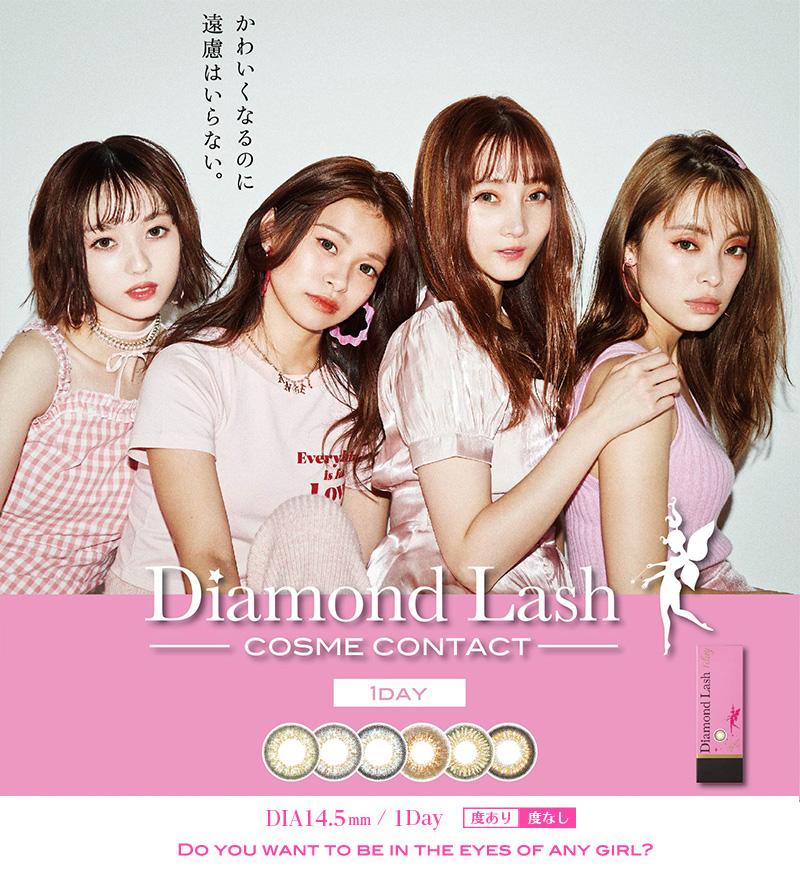 ダイヤモンドラッシュ コスメコンタクト ワンデー