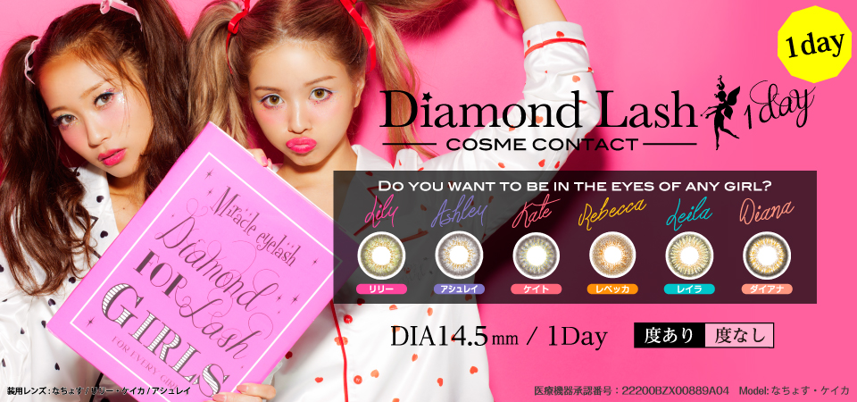 ダイヤモンドラッシュ [度あり・度なし][1day][10枚入り]