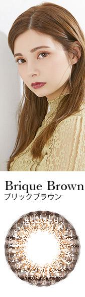 ブリックブラウン