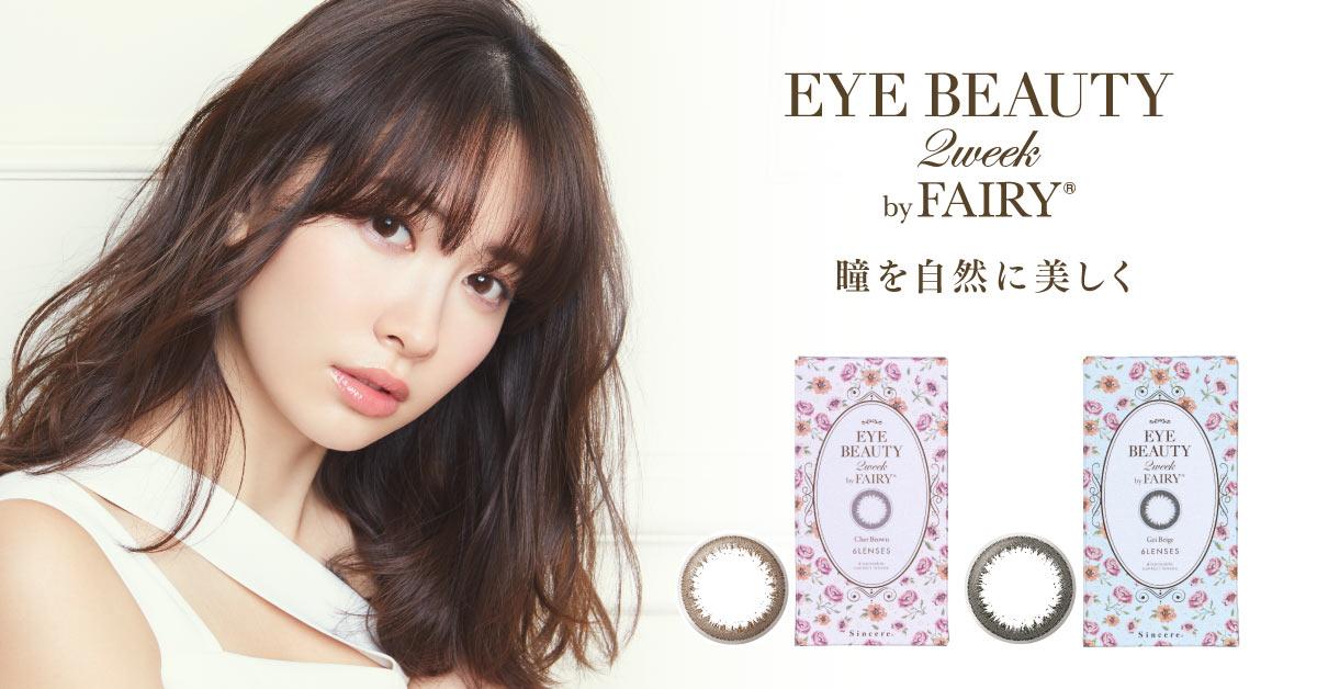アイビューティ eyebeauty ー2WEEK 瞳を自然に美しく