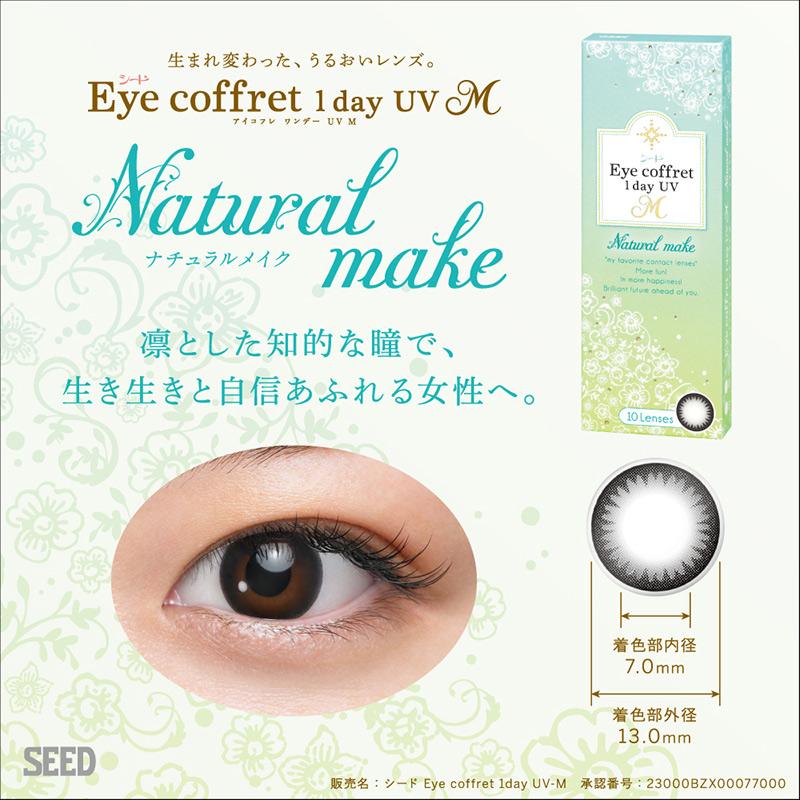 ナチュラルに瞳を彩る 惹き込まれる瞳に アイコフレ