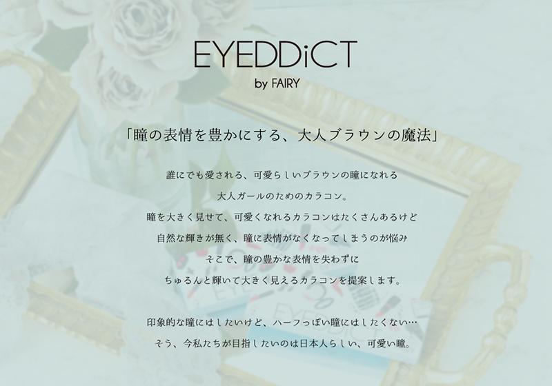 EYEDDiCT by FAIRY(アイディクト バイ フェアリー)
