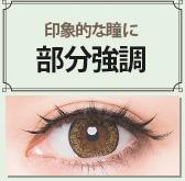 印象的な瞳に 部分的強調