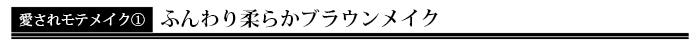 愛されモテメイク�@ ふんわり柔らかブラウンメイク