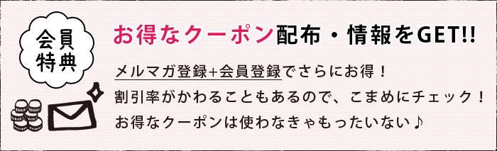 お得なクーポン配布・情報をGET!!
