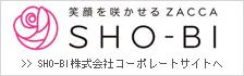SHO-BI株式会社オフィシャルサイトへ