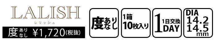 【送料無料】レリッシュ LALISH [度あり・度なし][1day][10枚入り]