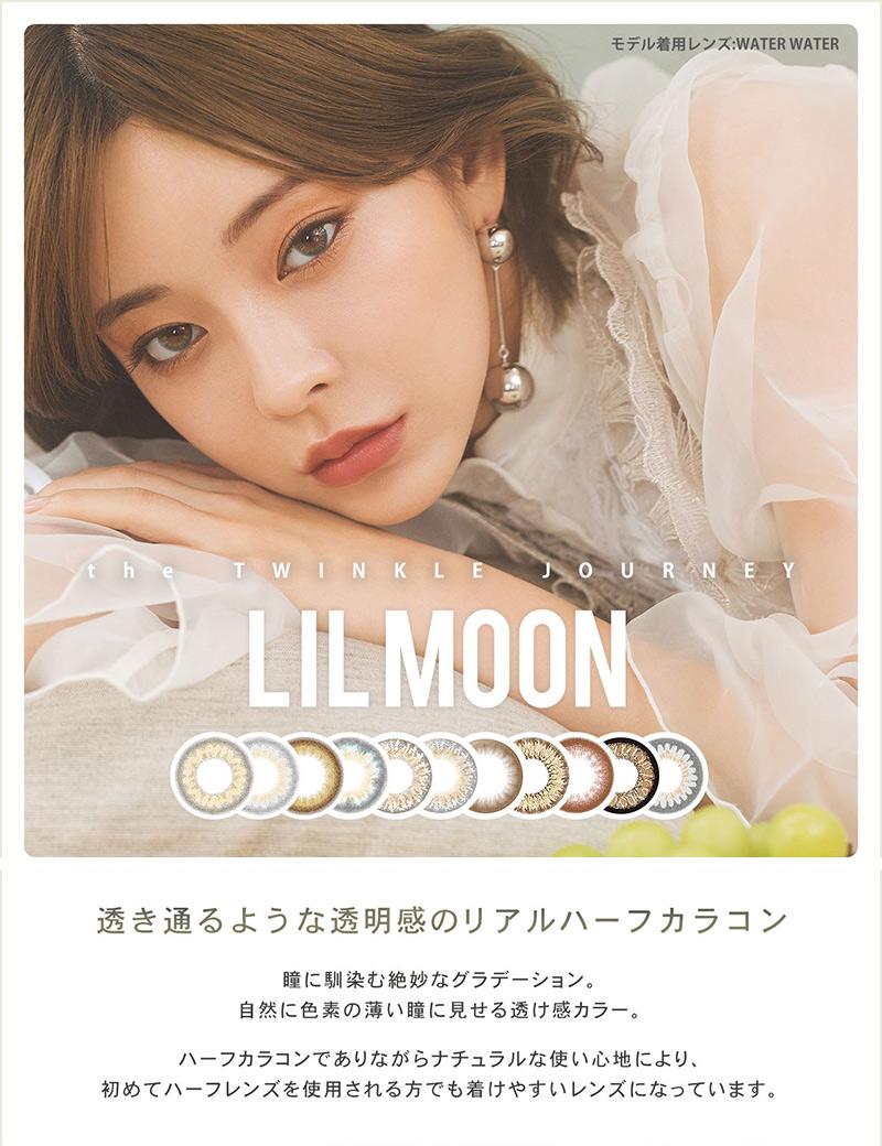 リルムーン LILMOON