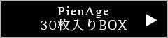 PienAge-ピエナージュ- 30枚入りBOXタイプへ