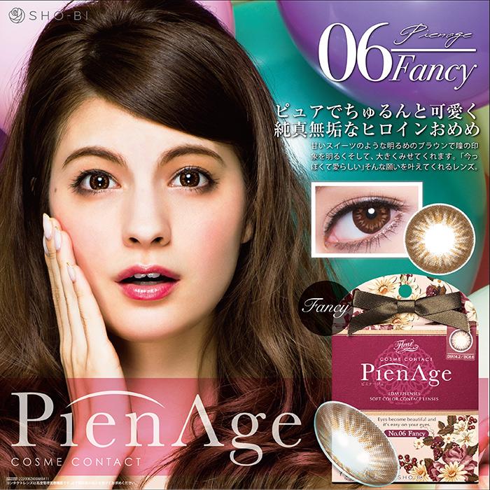 ピエナージュ PienAge 第3弾 ファンシー・ミステリー