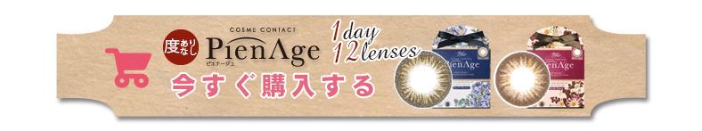 ピエナージュ PienAge 第3弾 ファンシー・ミステリー 今すぐ購入する