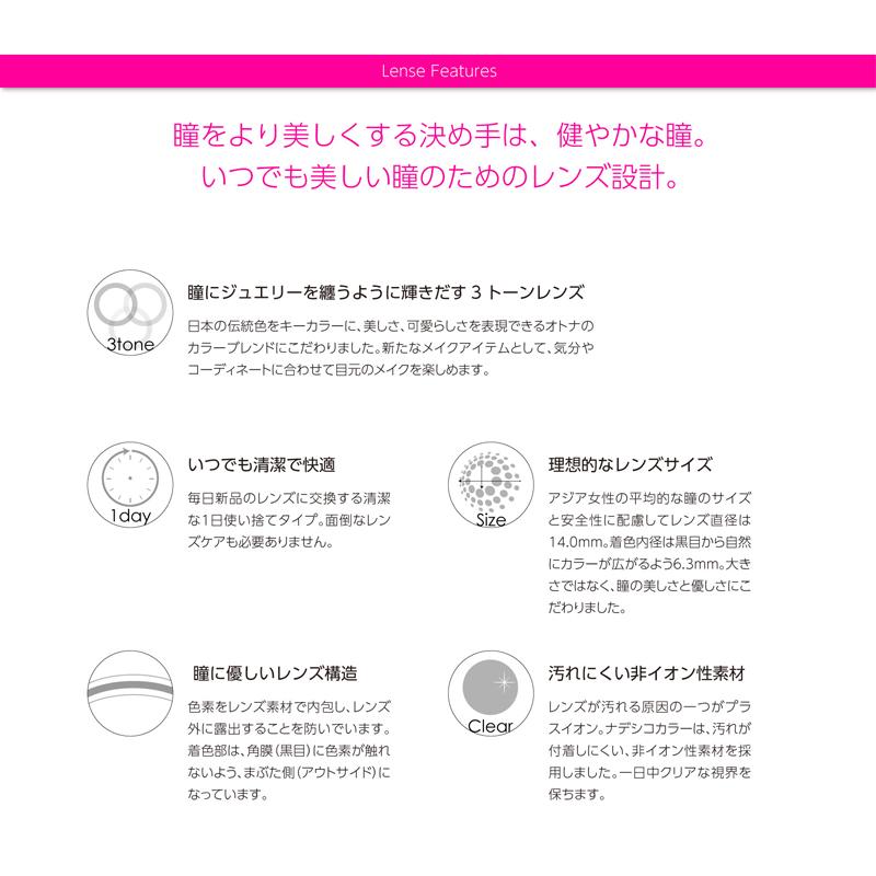蜷川実花ディレクションブランド M / mika ninagawaとコラボレーション コスメコンタクト® NADESHIKO COLOR