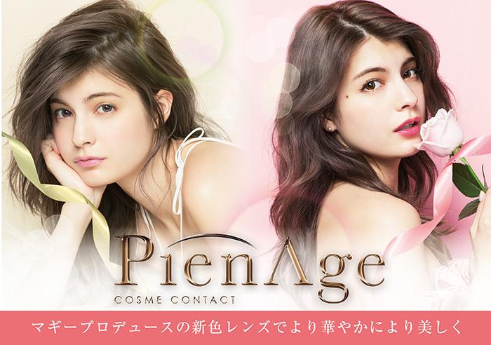 PienAge ピエナージュ マギープロデュース 新色