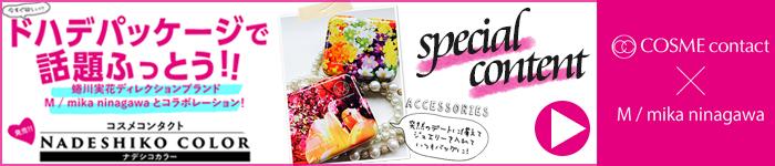 ナデシコカラー スペシャルコンテンツ