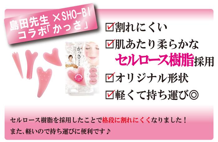 島田先生×SHO-BI コラボ「かっさ」 肌あたり柔らかなセルロース樹脂採用