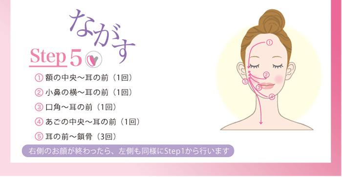 かっさマッサージスタート!「フェイス用かっさ」で顔のマッサージ STEP5 ながす