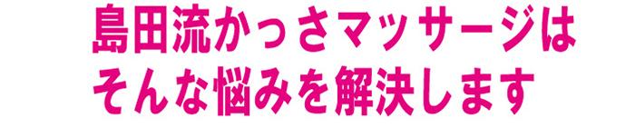 島田流かっさマッサージは、体の悩みを解決します