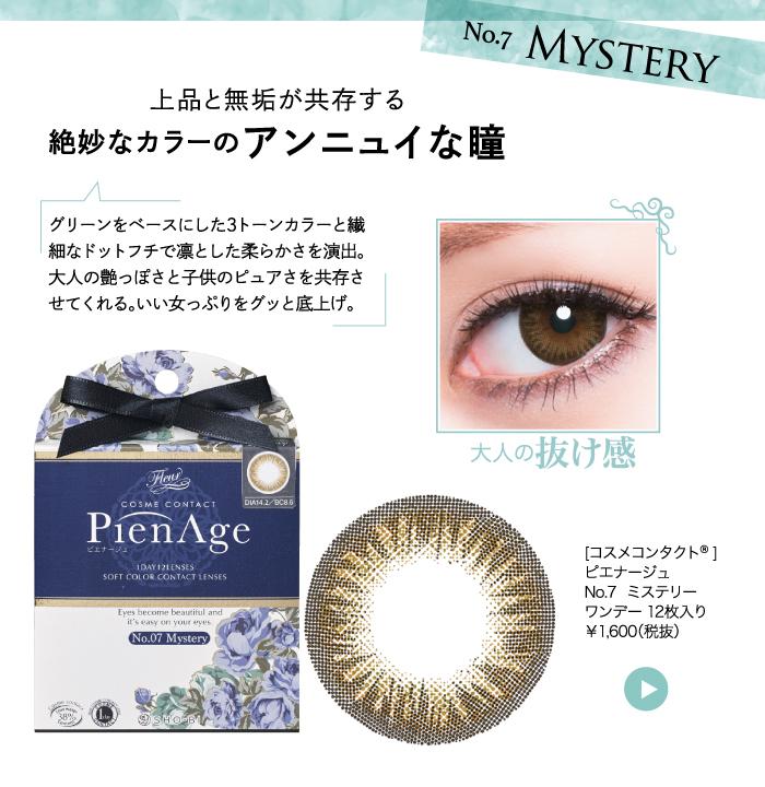 PienAge ピエナージュ No.7 ミステリー MISTERY