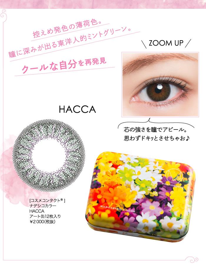 ナデシコカラー NADESHIKOCOLOR M / mika ninagawa スペシャルパッケージ HACCA ハッカ