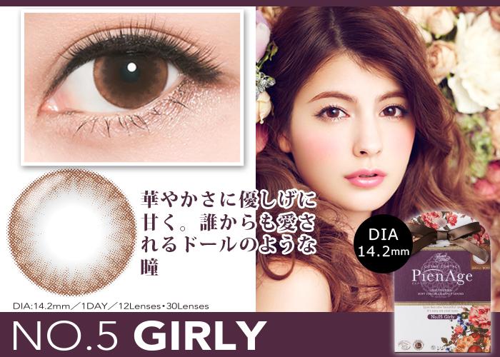 PienAge ピエナージュ No.5 ガーリー GIRLY