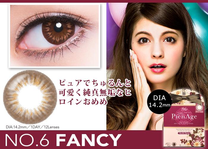 PienAge ピエナージュ No.6 ファンシー FANCY
