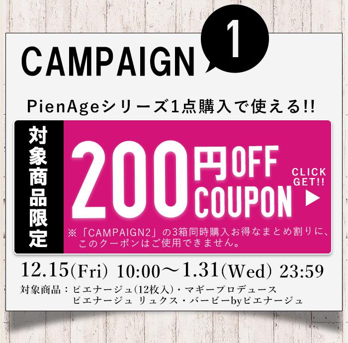 人気ユーチューバー 歩乃華さんが選ぶピエナージュレンズ 200円OFFキャンペーン