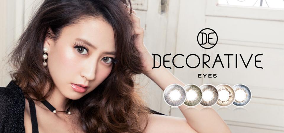 女の子のわがままを叶える、なりたい瞳をセルフプロデュースできるコンタクトレンズ® デコラティブアイズ