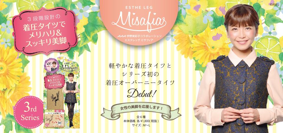 ミサフィア 第3弾登場!