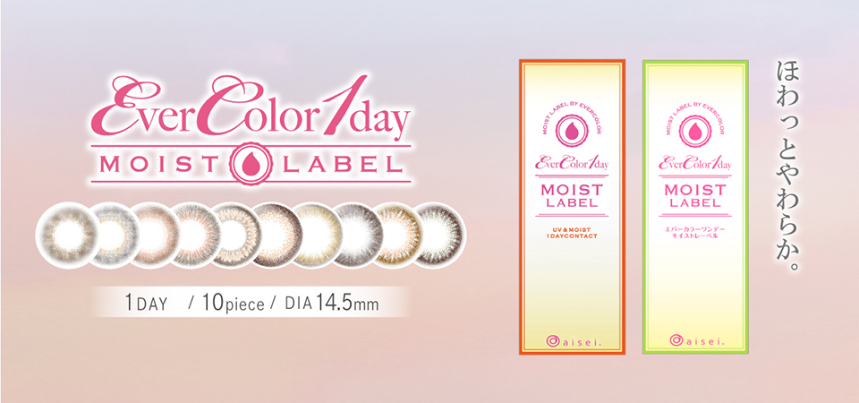 エバーカラーワンデーモイストレーベル Evercolor1Day MoistLabel