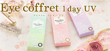 Eye coffret 1day UV -アイコフレ-